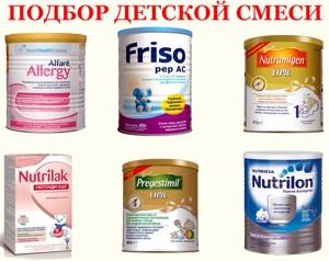 Сухие детские смеси для лечебного и профилактического питания
